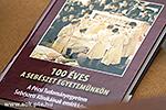 100 Jahre der Chirurgie an der Universität Pécs- Wissenschaftliche Sitzung